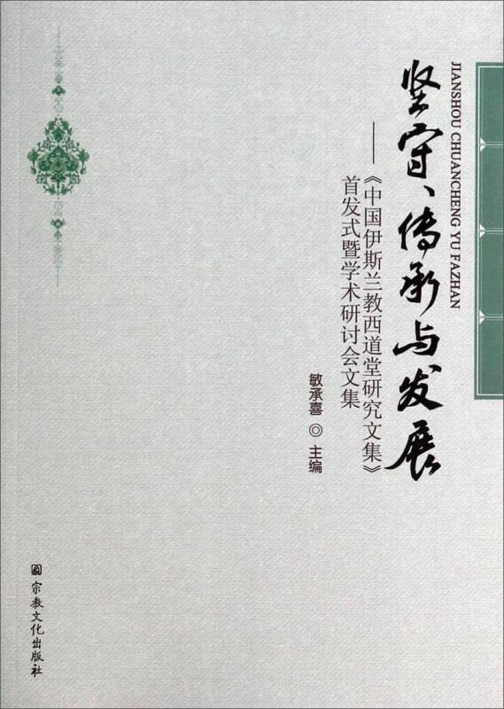 坚守传承与发展:中国伊斯兰教西道堂研究文集首发式暨学术研讨会文集