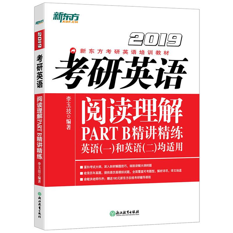 新东方 (2019)考研英语阅读理解PART B精讲精练