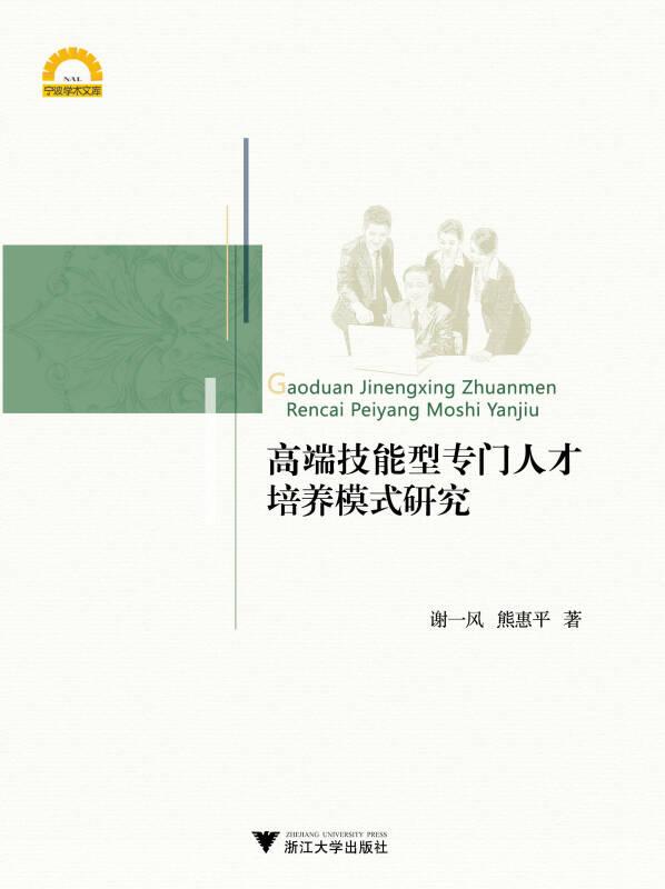 高端技能型专门人才培养模式研究/宁波学术文库