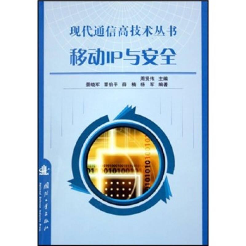 移动IP与安全