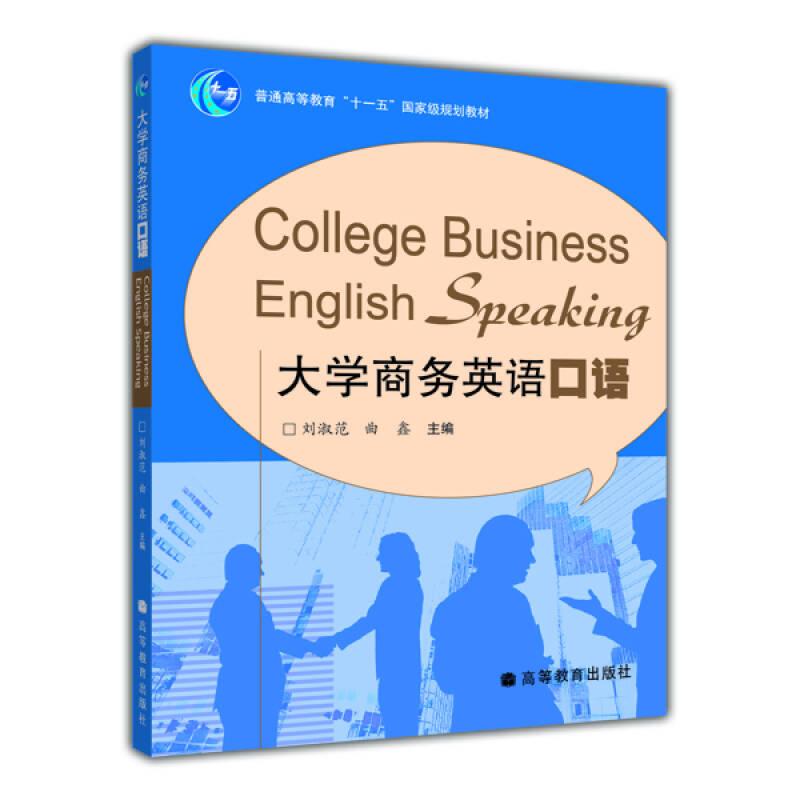 """普通高等教育""""十一五""""国家级规划教材:大学商务英语口语"""