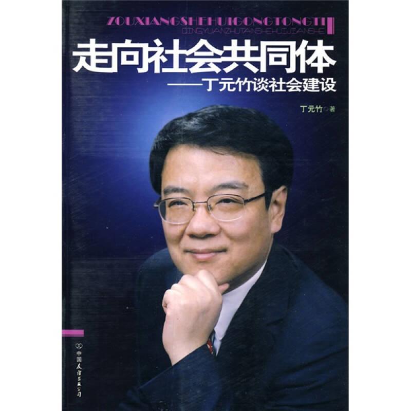 走向社会共同体:丁元竹谈社会建设