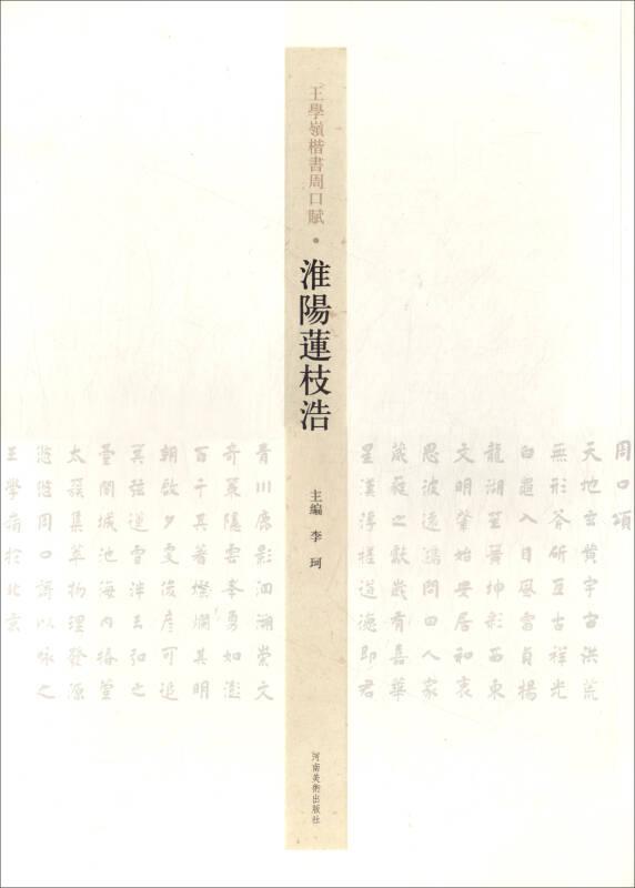 淮阳莲枝浩/王学岭楷书周口赋