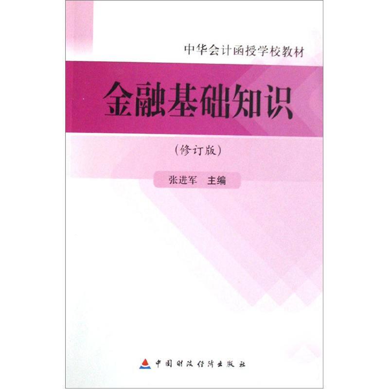 G金融基础知识(修订本)