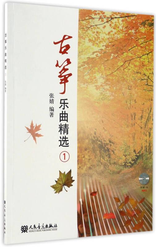 古筝乐曲精选(1 附光盘)