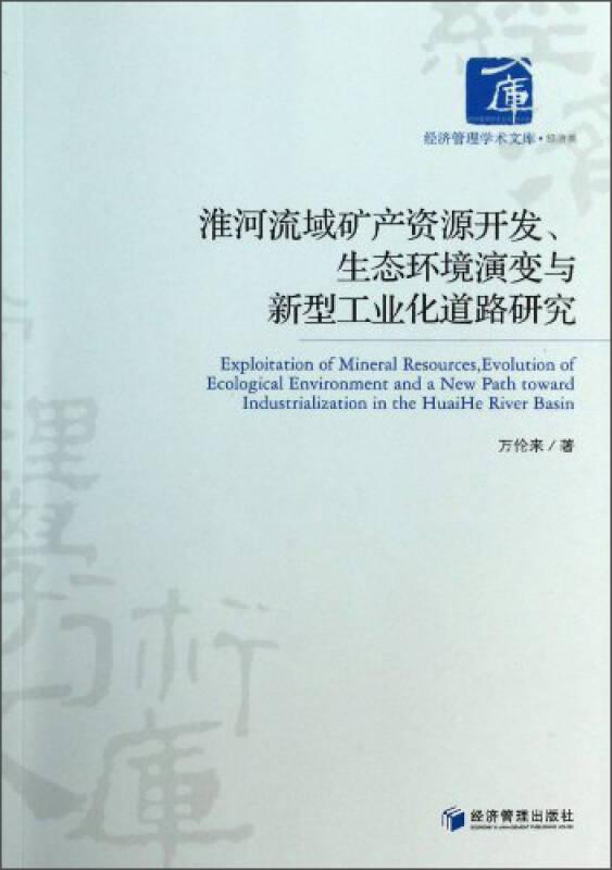 经济管理学术文库:淮河流域矿产资源开发、生态环境演变与新型工业化道路研究