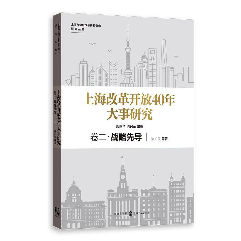 上海改革开放40年大事研究·卷二·战略先导