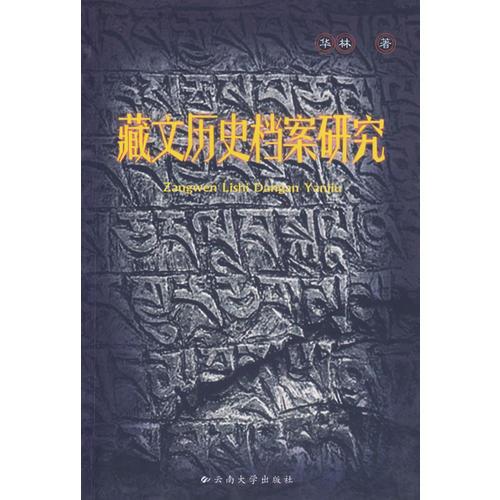 藏文历史档案研究