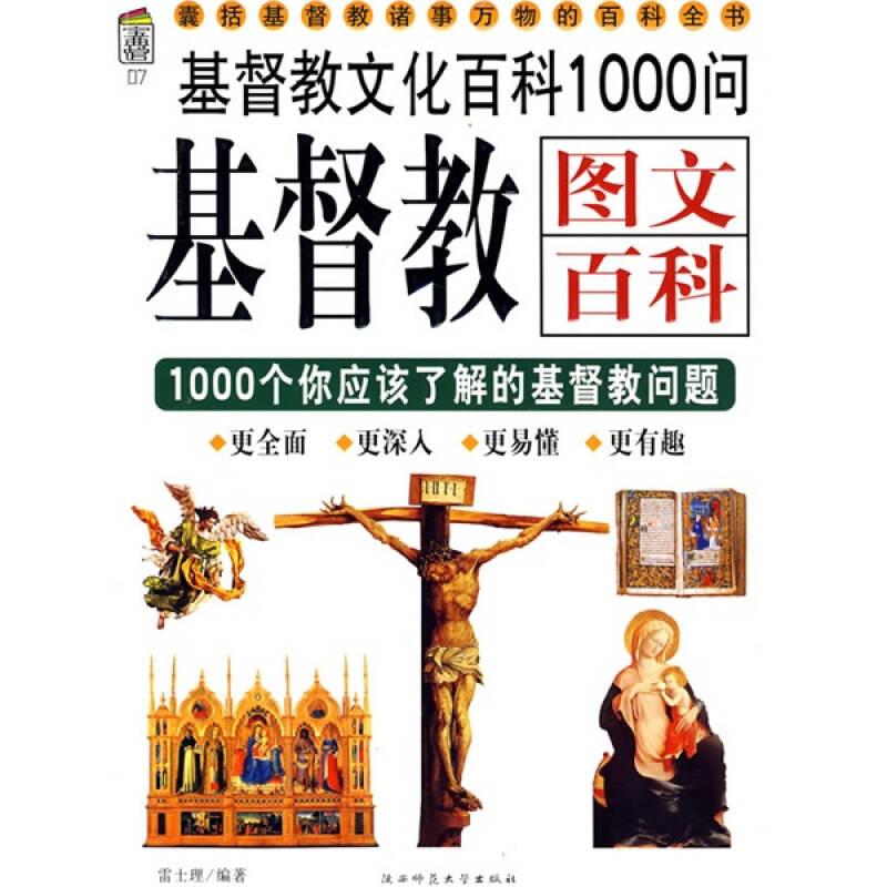 基督教图文百科