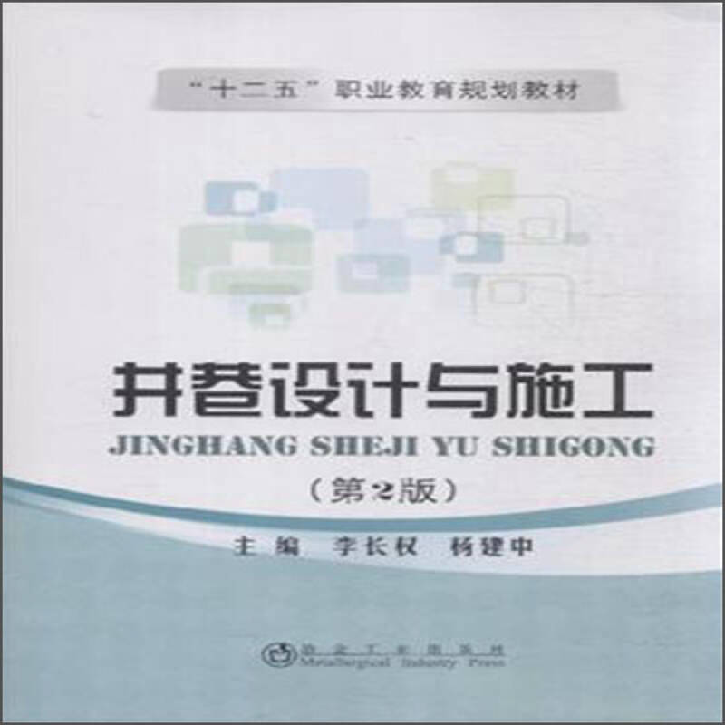 """井巷设计与施工(第2版)/""""十二五""""职业教育规划教材"""
