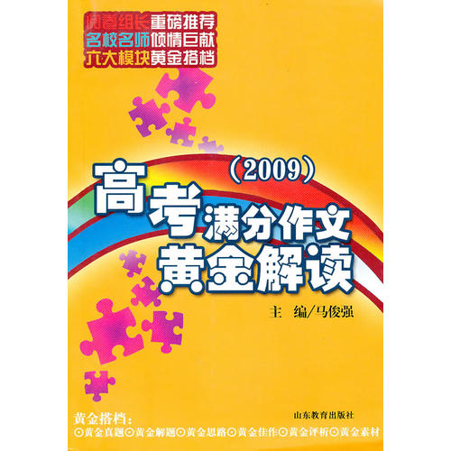 2009高考满分作文黄金解读