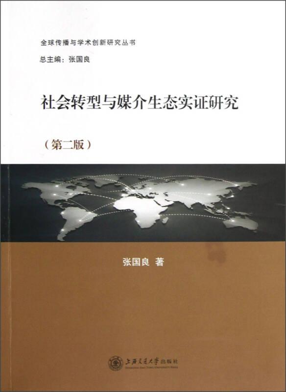 社会转型与媒介生态实证研究(第2版)