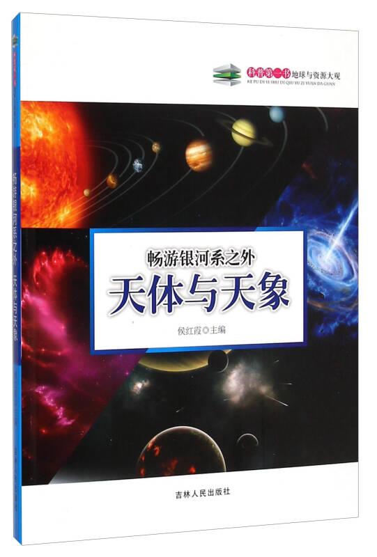 科普第一书·畅游银河系之外:天体与天象