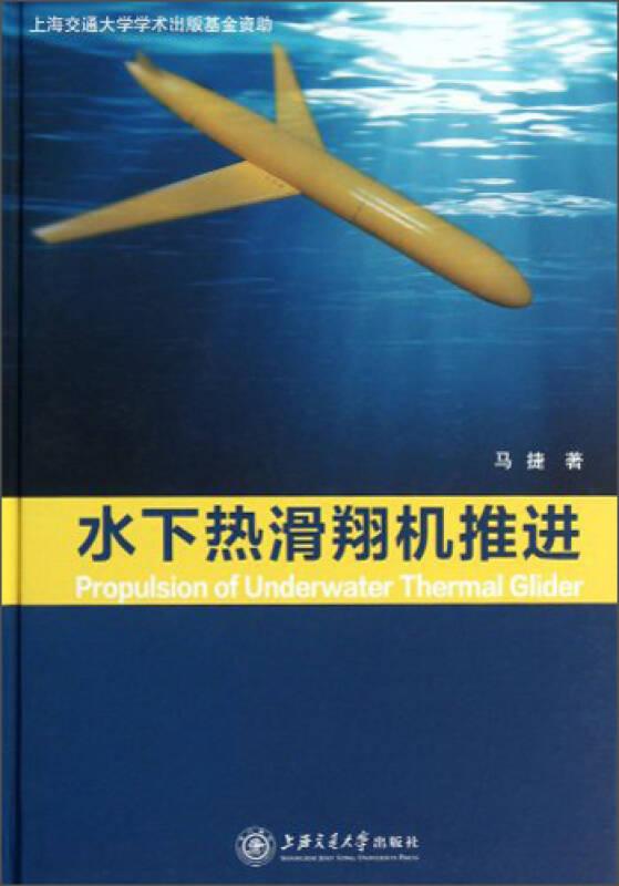 水下热滑翔机推进