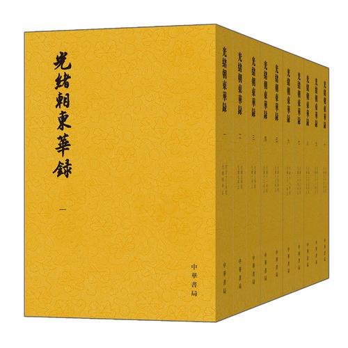 光绪朝东华录(全10册)
