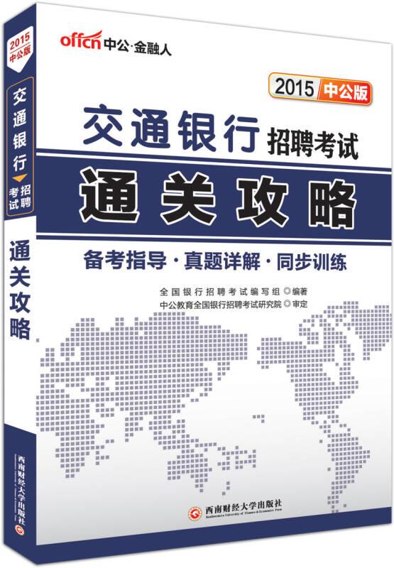 中公版·2015交通银行招聘考试:通关攻略