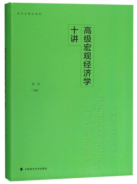 高级宏观经济学十讲/研究生精品教材