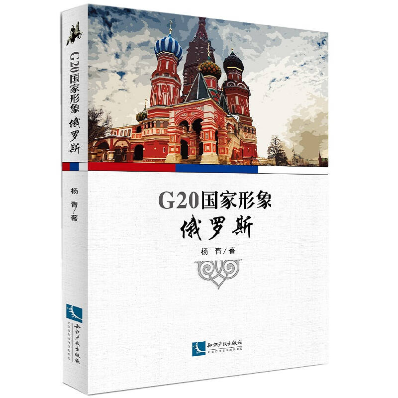G20国家形象:俄罗斯