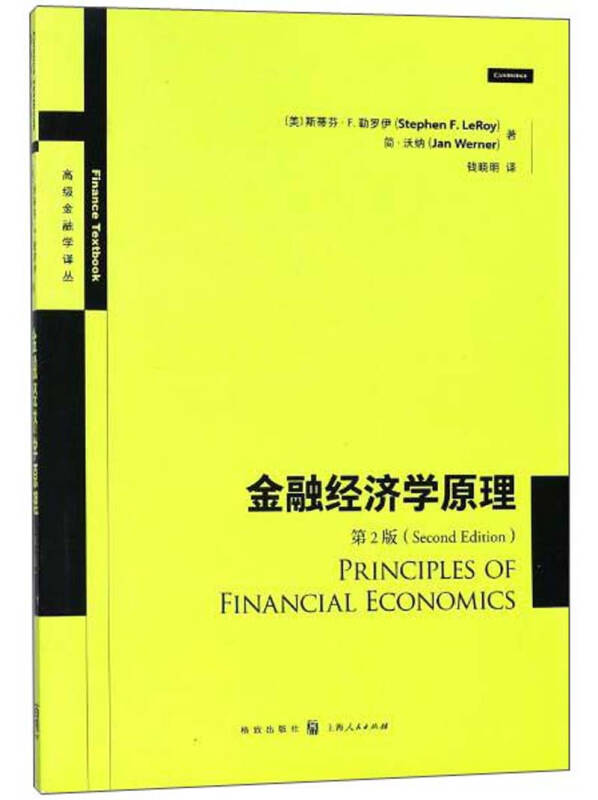 金融经济学原理(第2版)