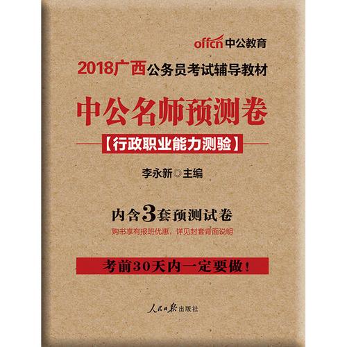 广西公务员考试中公2018广西公务员考试辅导教材中公名师预测卷行政职业能力测验