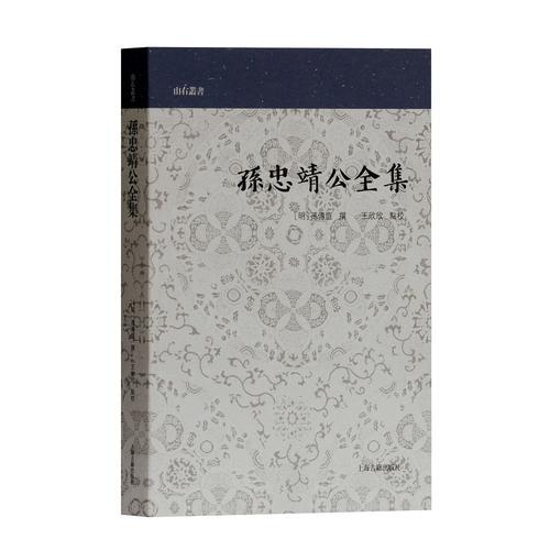 孙忠靖公全集(山右丛书)