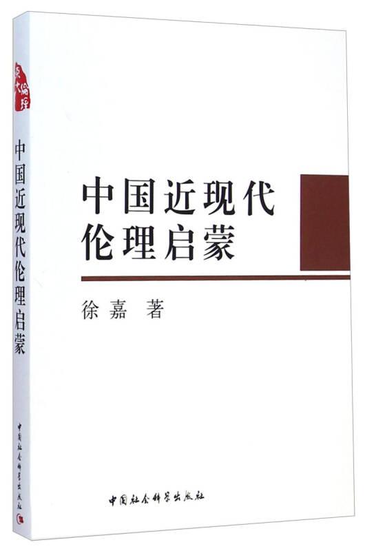 中国近现代伦理启蒙