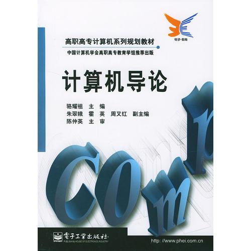 高职高专计算机系列规划教材/中国计算机学会高职高专教育学组推荐出版:计算机导论