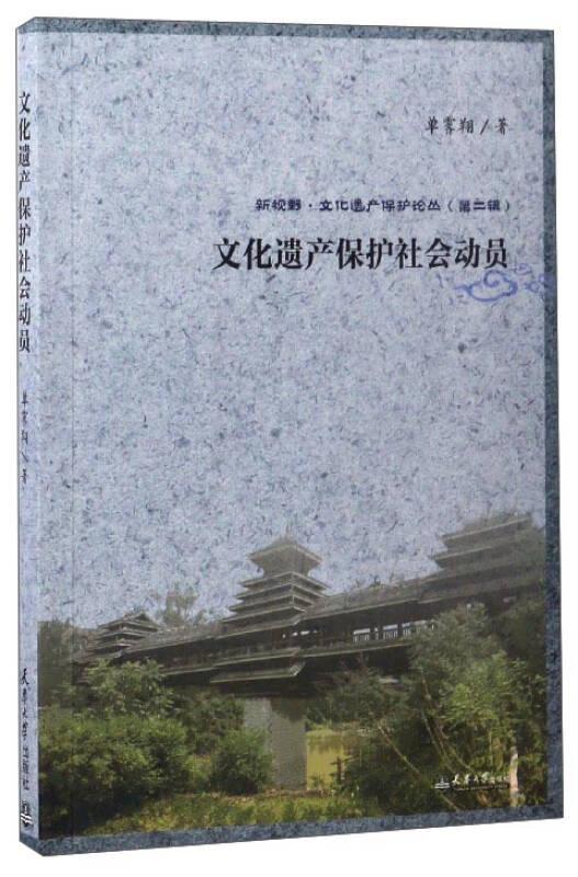 新视野·文化遗产保护论丛:文化遗产保护社会动员
