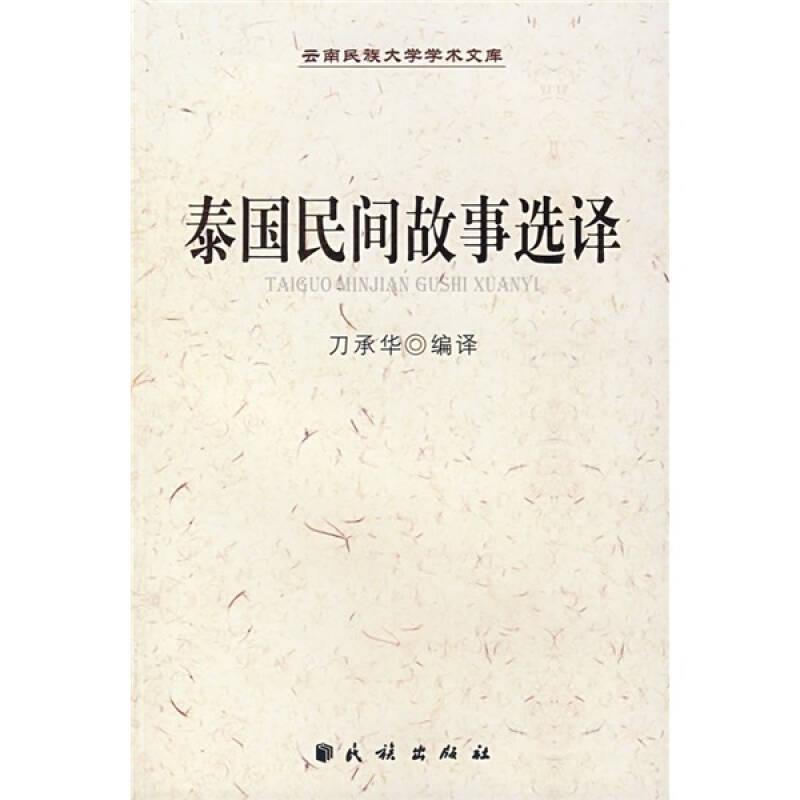 泰国民间故事选译