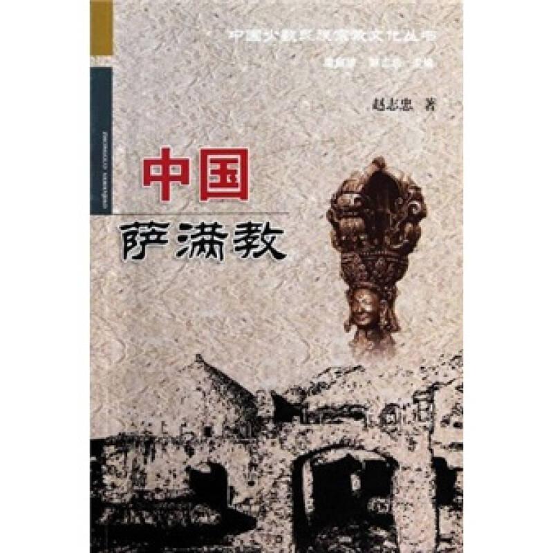 中国萨满教
