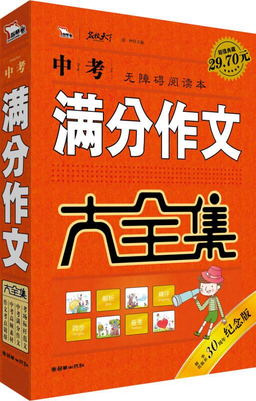中考满分作文大全集 超值典藏 30周年纪念版