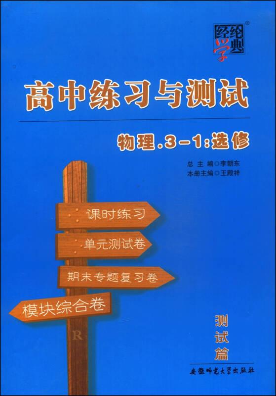经纶学典·高中练习与测试:物理(3-1 选修)