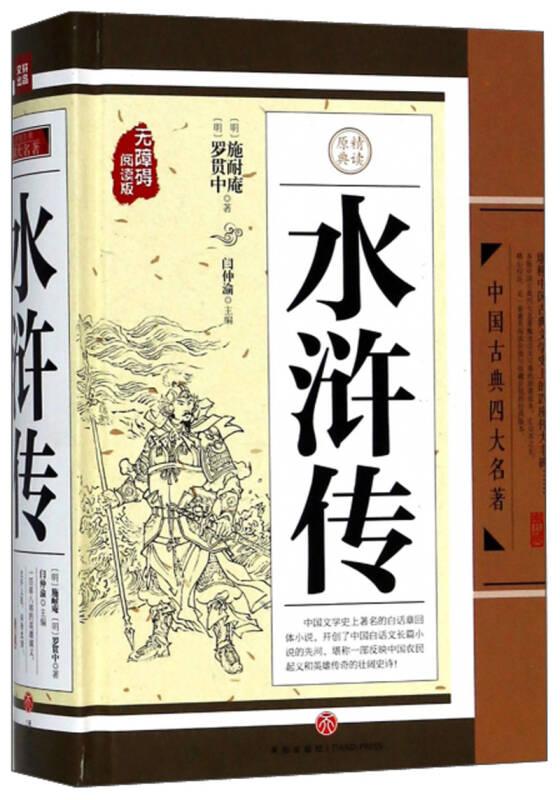 水浒传(无障碍阅读版)/中国古典四大名著