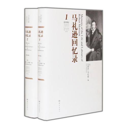 马礼逊回忆录(影印版 英文)(上下 全二卷)