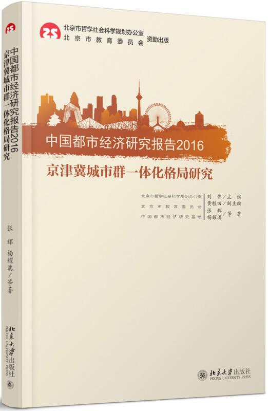中国都市经济研究报告2016 京津冀城市群一体化格局研究