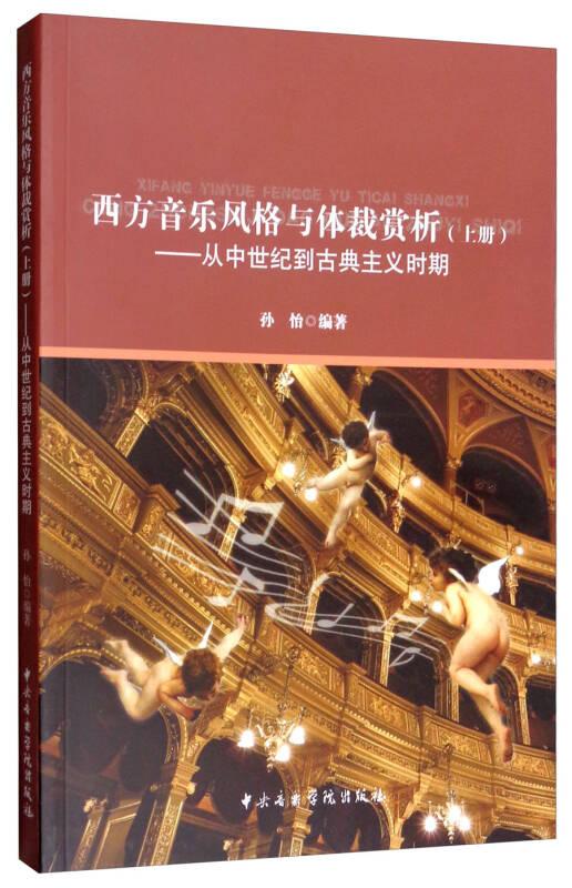西方音乐风格与体裁赏析(上册):从中世纪到古典主义时期