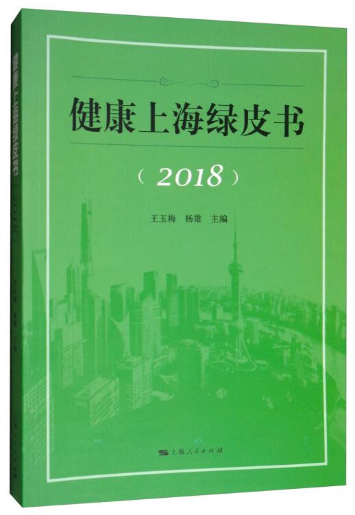 健康上海绿皮书(2018)
