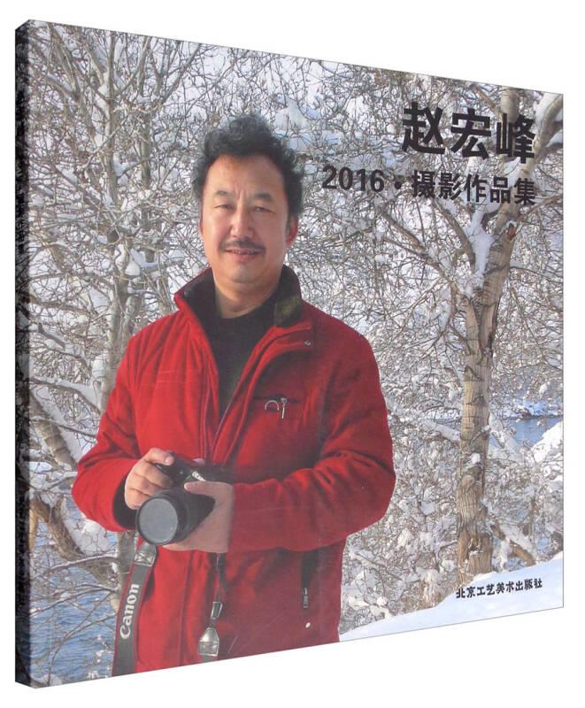 赵宏峰2016·摄影作品集