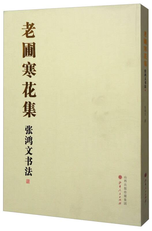 老圃寒花集:张鸿文书法