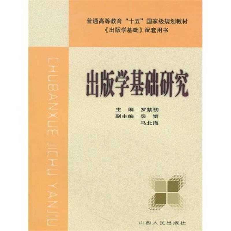 出版学基础研究