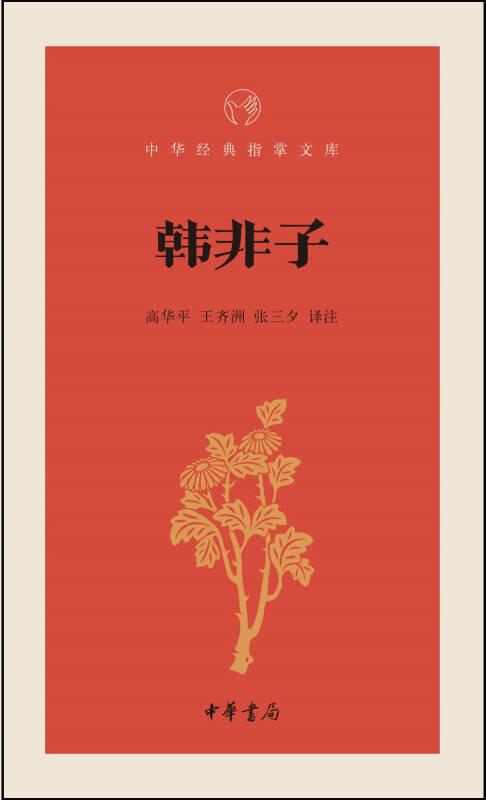 韩非子/中华经典指掌文库
