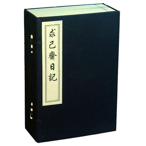 求己斋日记(线装,一函6册)