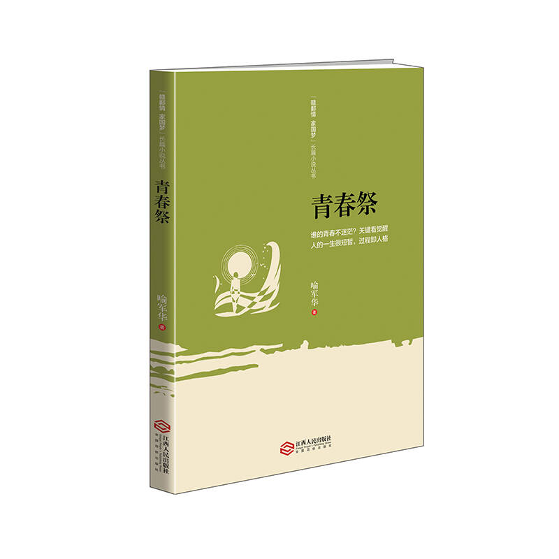"""""""赣鄱情 家国梦""""长篇小说丛书:青春祭"""
