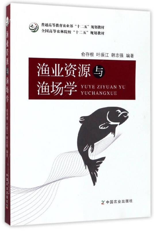 """渔业资源与渔场学/全国高等农林院校""""十二五""""规划教材"""