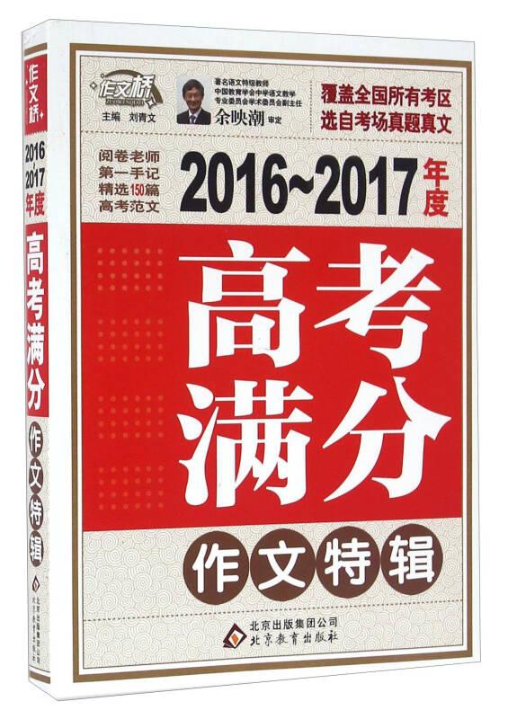 2016-2017年度高考满分作文特辑