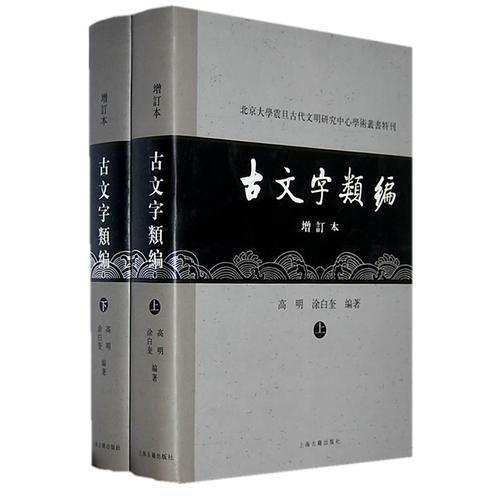 古文字类编(增订本):北京大学震旦古代文明研究中心学术丛书特刊