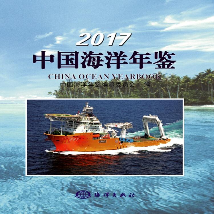 2017中国海洋年鉴