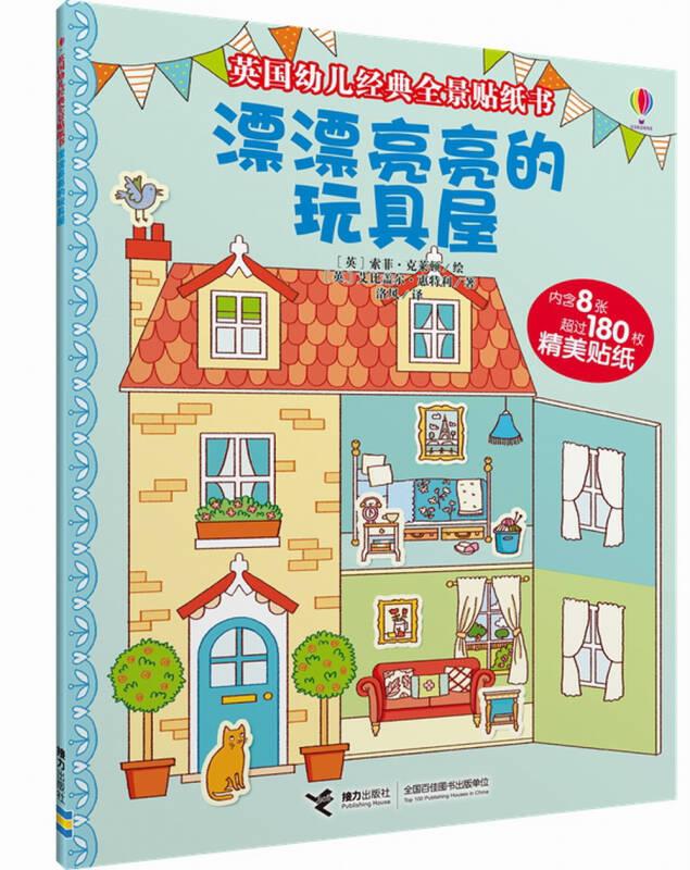 英国幼儿经典全景贴纸书:漂漂亮亮的玩具屋