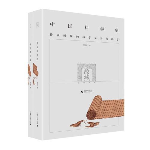 中国科学史(全二册)