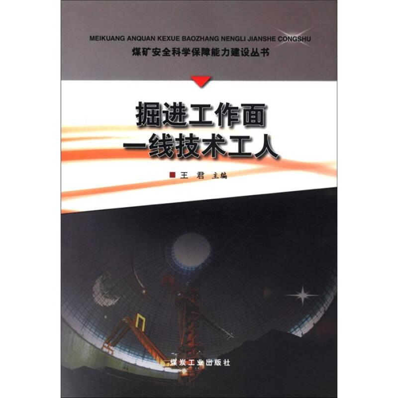 煤矿安全科学保障能力建设丛书:掘进工作面一线技术工人